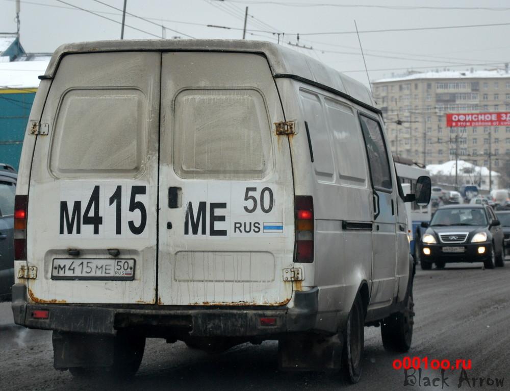 Газ-м-415